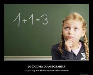 Депутаты и чиновники, оставьте учителей и детей в покое!