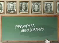 Россия тратит на образование вдвое меньше необходимого