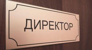 """""""Российский учебник"""": большинство директоров школ не имеют управленческого образования"""