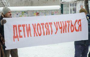 Родительская общественность вышла в защиту школы №218 в Петербурге