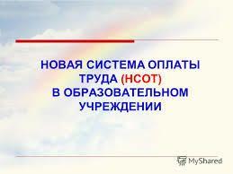 В некоторых школах Ульяновской области отменили стимулирующие выплаты
