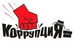 В Госдуме предложили ввести в школах «антикоррупционное право»