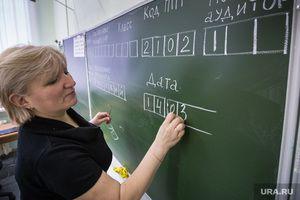 Названы регионы России с самыми высокими зарплатами учителей