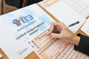 Досрочный период сдачи ЕГЭ начнется в России 20 марта