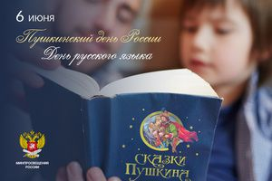 Поздравление Министра просвещения Российской Федерации Сергея Кравцова с Днём русского языка
