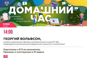 Подготовка к ЕГЭ по математике станет темой эфира онлайн-марафона «Домашний час» Минпросвещения России