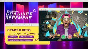 Всероссийский онлайн-фестиваль «Большая перемена» объединил более семи миллионов школьников