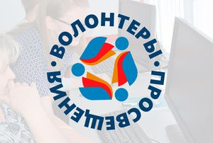 Участники проекта «Волонтёры просвещения» в Омске получили благодарность за проделанную работу