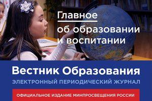 Вышел новый номер электронного журнала Минпросвещения России «Вестник образования»