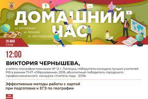 Особенности подготовки к ЕГЭ по географии обсудят в эфире онлайн-марафона «Домашний час» Минпросвещения России