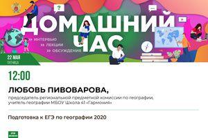 Подготовку к ЕГЭ по географии обсудят в эфире онлайн-марафона «Домашний час» Минпросвещения России