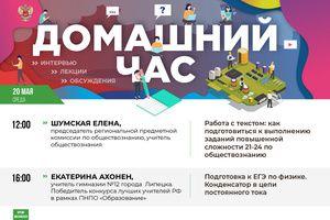 В рамках онлайн-марафона «Домашний час» Минпросвещения России пройдут эфиры на тему подготовки к ЕГЭ