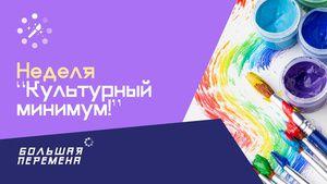 Стартовала новая тематическая неделя «Культурный минимум» в рамках конкурса «Большая перемена»