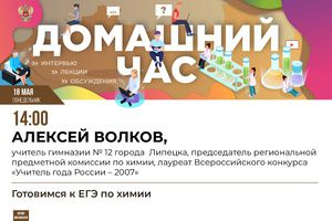 Готовимся к ЕГЭ в эфире онлайн-марафона «Домашний час» Минпросвещения России