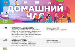 Узнайте больше о волонтёрстве из эфиров онлайн-марафона «Домашний час» Минпросвещения России