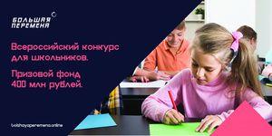 Более 250 тысяч российских школьников стали участниками Всероссийского конкурса «Большая перемена»