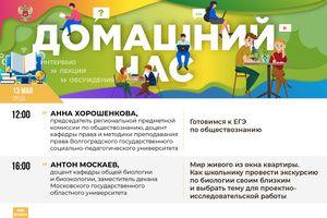 В рамках онлайн-марафона «Домашний час» Минпросвещения России расскажут о подготовке к ЕГЭ по обществознанию