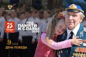 Поздравление Министра просвещения Российской Федерации Сергея Кравцова с Днём Победы