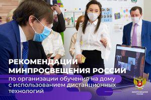 Рекомендации Минпросвещения России по организации обучения на дому с использованием дистанционных технологий