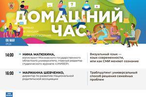 Спикеры онлайн-марафона «Домашний час» Минпросвещения России расскажут о новых трендах в СМИ и о психологической поддержке семей