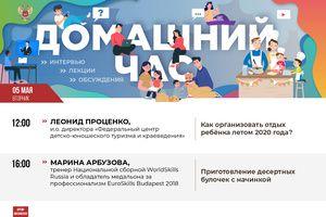 Эфир выходного дня онлайн-марафона «Домашний час» Минпросвещения России посвящён отдыху и досугу детей