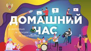 Стартовала майская серия онлайн-марафона «Домашний час» Минпросвещения России