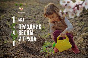 Поздравление Министра просвещения Российской Федерации Сергея Кравцова с 1 Мая