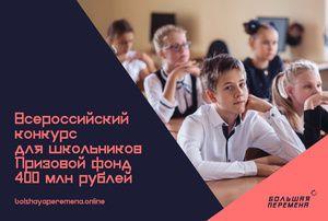 Стартовал новый этап Всероссийского конкурса «Большая перемена»