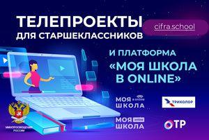 Новые образовательные проекты Минпросвещения России помогают школьникам учиться дома и готовиться к экзаменам