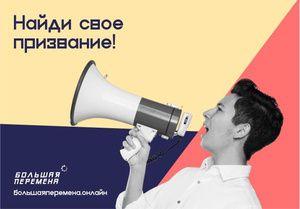 Число участников Всероссийского конкурса «Большая перемена» превысило 105 тысяч человек