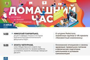 В эфире онлайн-марафона «Домашний час» Минпросвещения России представлены образовательные и развивающие программы