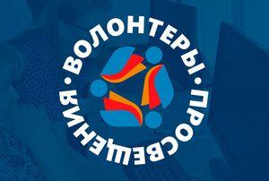 К проекту «Волонтёры просвещения» присоединяются студенты педвузов из разных регионов России