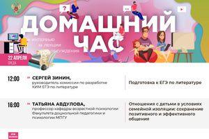 Онлайн-марафон «Домашний час» Минпросвещения России предлагает программы для школьников, педагогов и родителей