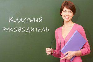 Классным руководителям доплатят по 5000 рублей