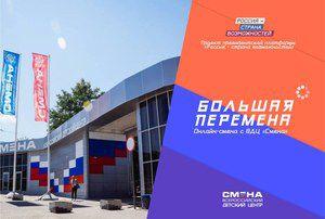 Новая тематическая неделя конкурса «Большая перемена» посвящена Всероссийскому детскому центру «Смена»