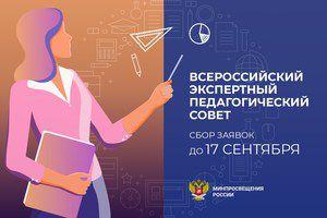Минпросвещения приглашает учителей к участию в открытом наборе во Всероссийский экспертный педагогический совет