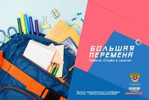 Новая тематическая неделя конкурса «Большая перемена» посвящена началу учебного года