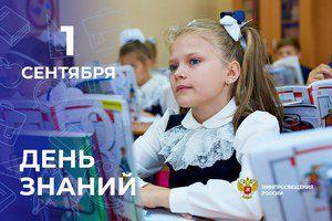 Поздравление Министра просвещения Российской Федерации Сергея Кравцова с Днём знаний
