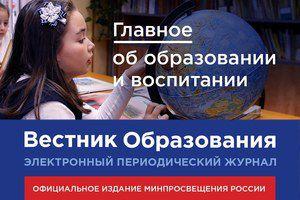Главной темой нового номера электронного журнала Минпросвещения России «Вестник образования» стали профессиональные сообщества учителей