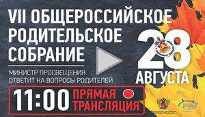 Прямая трансляция: VII Общероссийское родительское собрание с участием Министра просвещения Сергея Кравцова