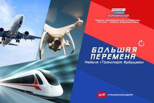 Участники конкурса для школьников «Большая перемена» узнают о будущем транспортной отрасли