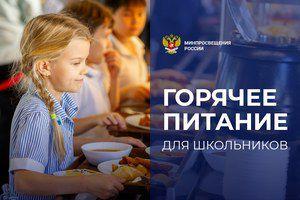Горячее питание для школьников: вопросы и ответы