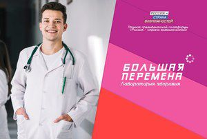Новая тематическая неделя конкурса «Большая перемена» посвящена медицине