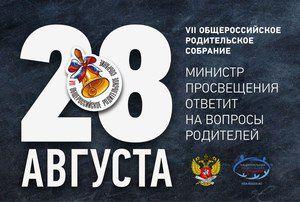Стартовал сбор вопросов к Общероссийскому родительскому собранию с Министром просвещения