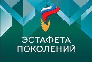 Награждены лидеры всероссийского проекта «Эстафета поколений»
