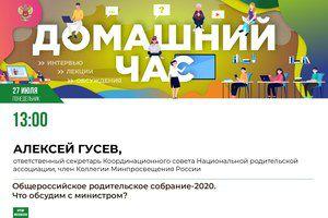 В эфире онлайн-марафона «Домашний час» расскажут о подготовке к Общероссийскому родительскому собранию с Министром просвещения