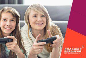 Интеллектуальным и спортивным играм посвящена новая тематическая неделяконкурса «Большая перемена»
