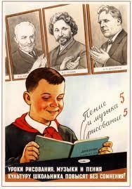 Тайная борьба с реформой образования