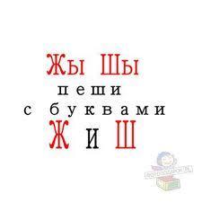 ЕГЭ: «ЖИ» - «ШИ» пиши с буквой «Ы»