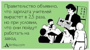 Учителям подняли зарплаты, но они этого не почувствовали